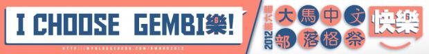 oppa41 620x79 馬來西亞最佳商業應用部落格 bloggers