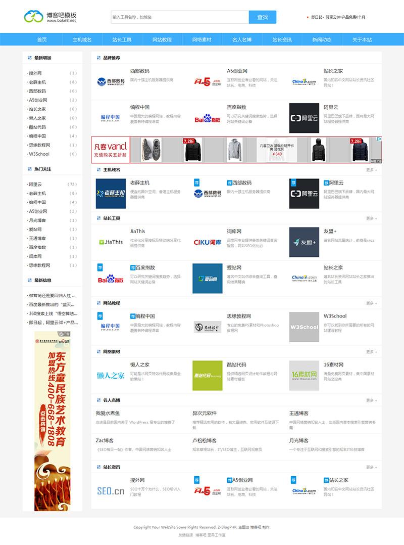 zblog php自適應網址導航模板zbwebsite