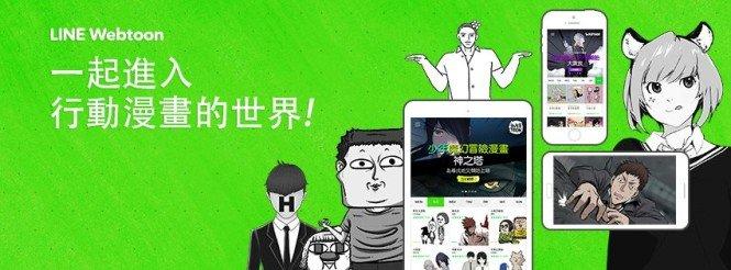 line-webtoon-logo