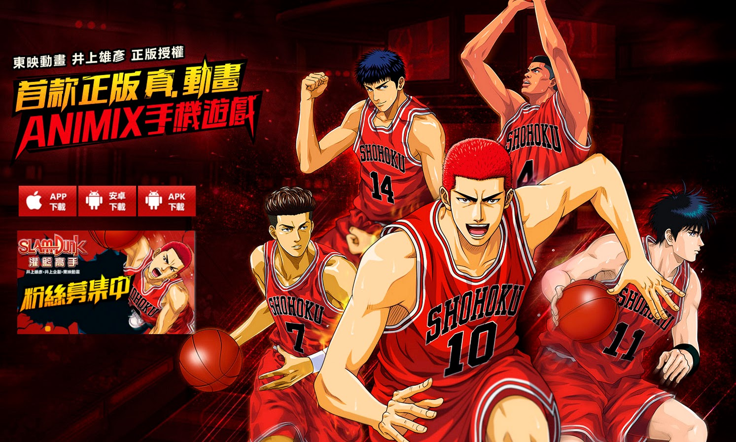 Slam Dunk Mobile Game
