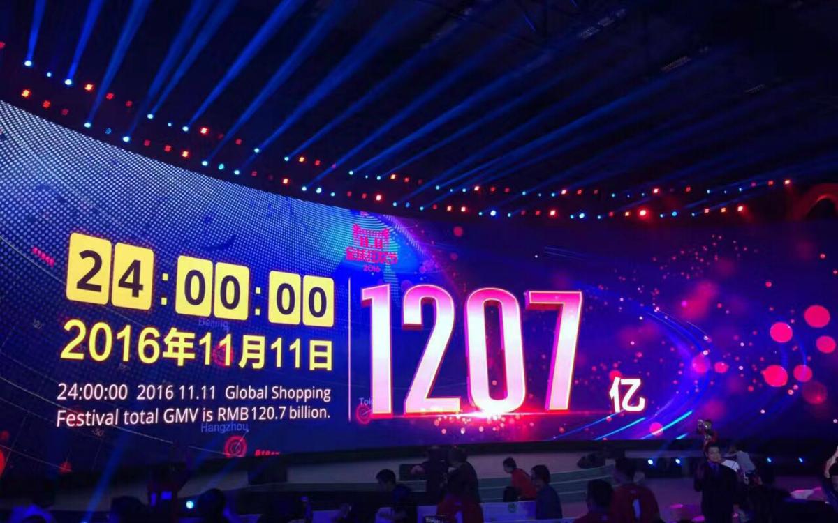 1207億銷售額!2016年的天貓雙11做了哪些不一樣的事情?