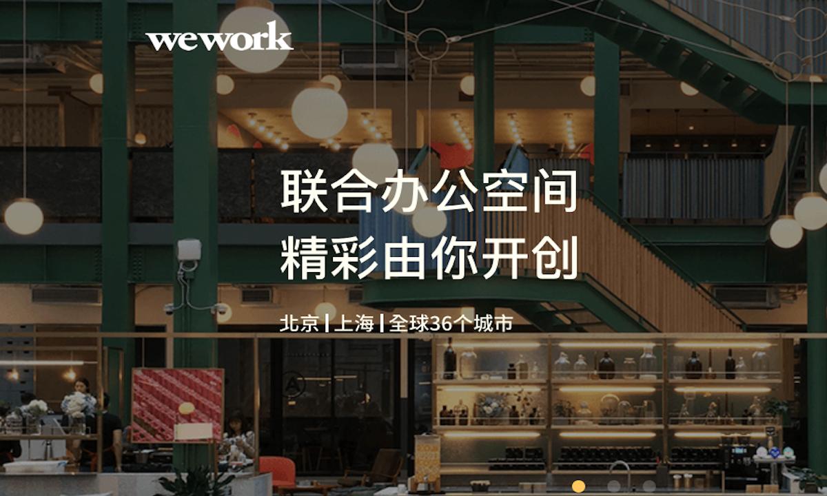 傳WeWork獲軟銀集團3億美元投資,未來至少還有兩筆大額資金注入