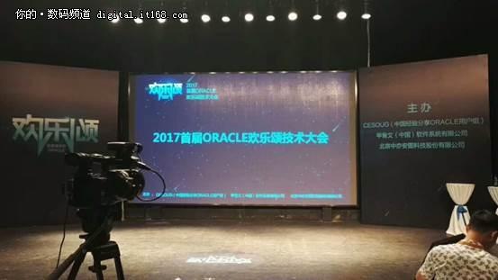 2017首屆歡樂頌技術大會北京站盛大開啟