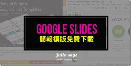 googleslidestemplate