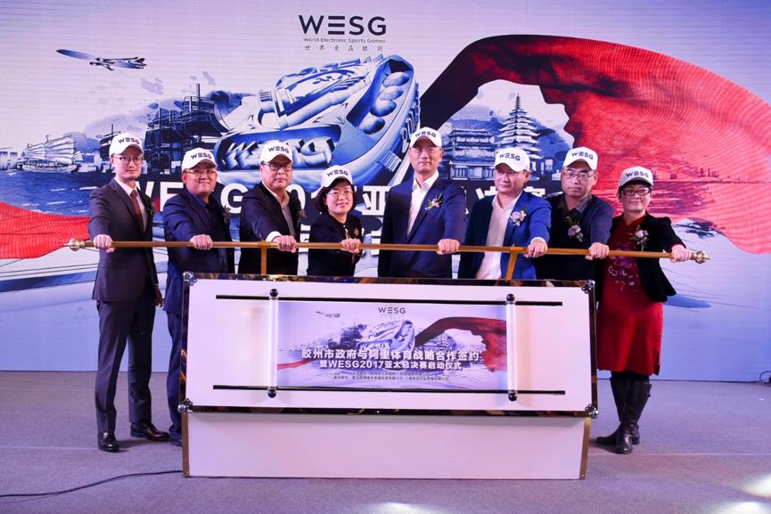 膠州市政府與阿里體育簽署戰略合作 WESG2017亞太總決賽落戶膠州
