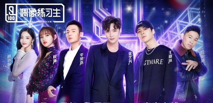 Những điều bạn cần biết về Idol Producer China 2018 với LAY (EXO) làm host
