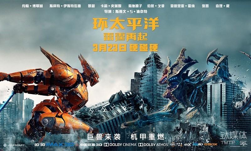 環太平洋2》:上映首日票房破億...