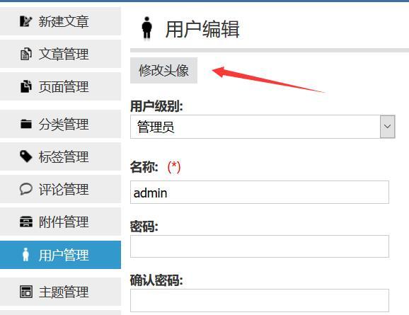 zblog php本地修改頭像插件CHAvatar