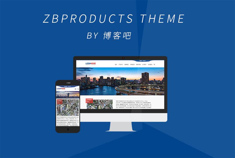 高端精美zblog php公司產品展示模板zbproducts