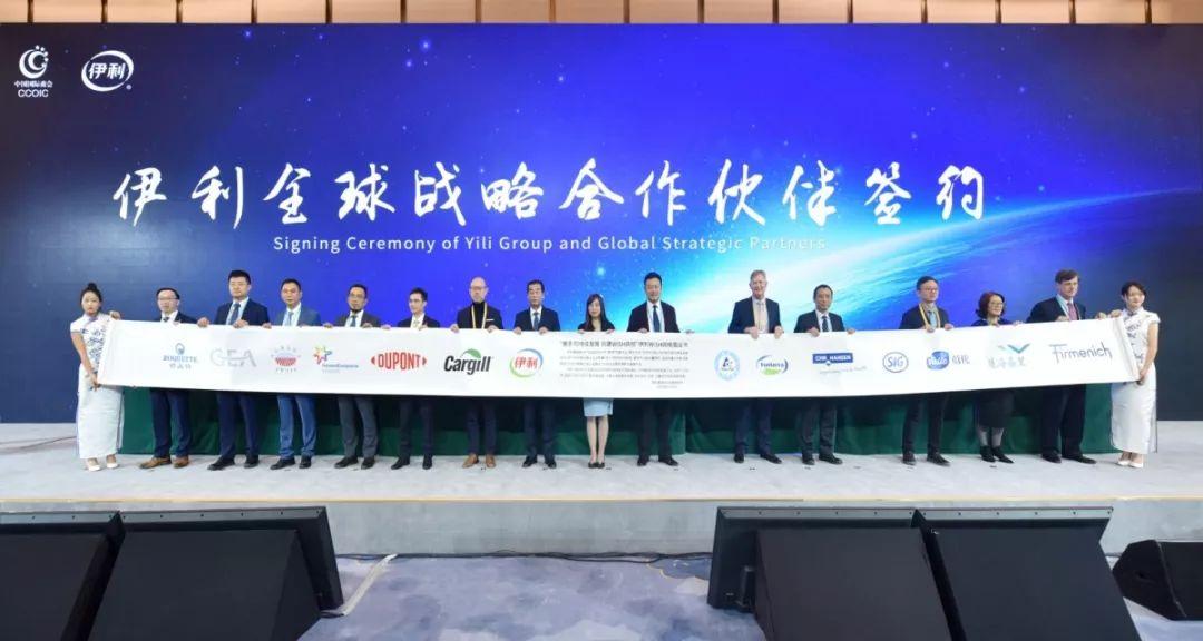 伊利攜手13家全球戰略夥伴打造行業內首個「可持續發展供應鏈全球網絡」